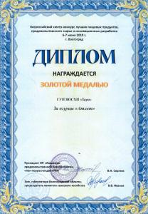 Волгоградский смотр-конкурс лучших пищевых продуктов
